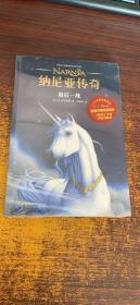 纳尼亚传奇:最后一战(2019新版授权,《魔戒》邓嘉宛新译)【果麦经典】