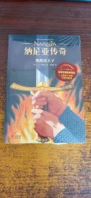 纳尼亚传奇:凯斯宾王子(2019新版授权,《魔戒》邓嘉宛翻译)【果麦经典】