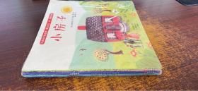 大师名作绘本馆:维吉尼亚李伯顿系列(凯迪克金奖)(套装共5册)
