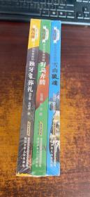 独牙象葬礼+野马奔腾+雪山狼魂(三册合售)