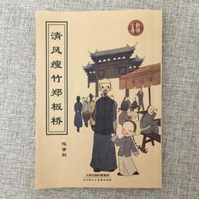 清风瘦竹郑板桥(限量版) 庄艳杰著 天津人民美术出版社