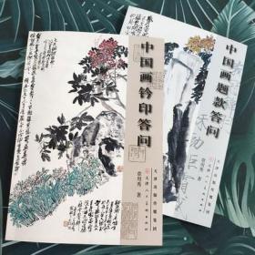中国画题款答问+钤印答问 全两册国画美术工具书初学者入门教材基础知识自学教材 天津人美
