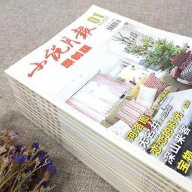 小说月报原创版2020年全年12本套装杂志期刊订阅掌柜推荐 百花文艺出版社