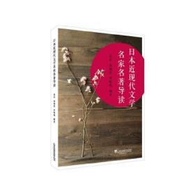 日本近现代文学名家名著导读