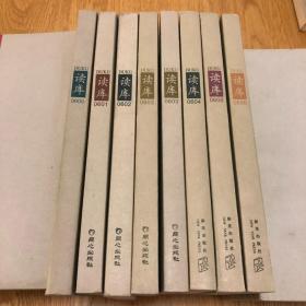 读库2006全年8册合售包含0600以及两个版本的0603
