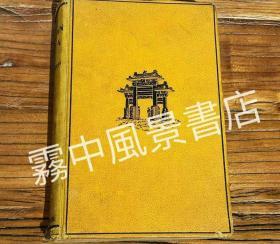 In Unknown China 在未知的中国 著名传教士柏格理著作,石门坎苗族研究资料,1921年初版