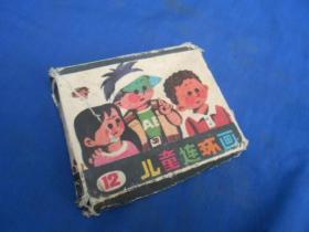 96开儿童连环画 第十二辑 大侦探小卡莱  盒装全六册 (第2册没有扉页,第一页边角缺点,并且有多页有点划痕。请看实物书影)8——85品相