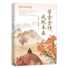 中国少年成长智慧书:学会舍得,成就未来