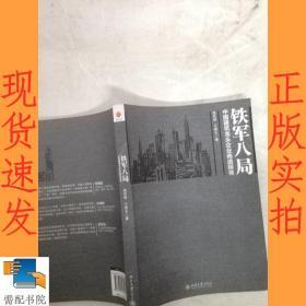 鐵軍八局:中國建筑龍頭企業商戰探尋