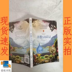 洋蔥頭歷險記 國際大獎兒童文學 (美繪典藏版)