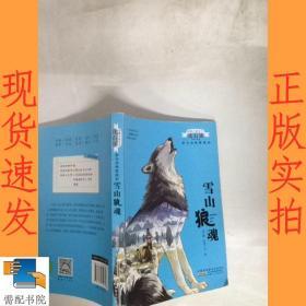 雪山狼魂/动物小说大王沈石溪·野生动物救助站