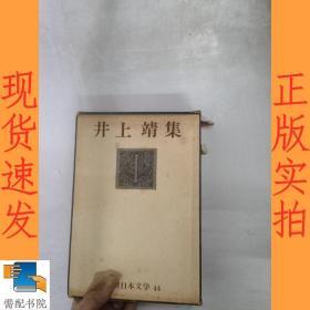 井上靖集  新潮日本文学   44
