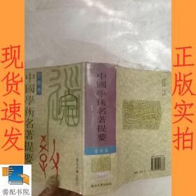 中国学术名著提要.宗教卷