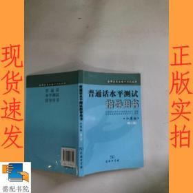 普通话水平测试指导用书(江苏版)第二版