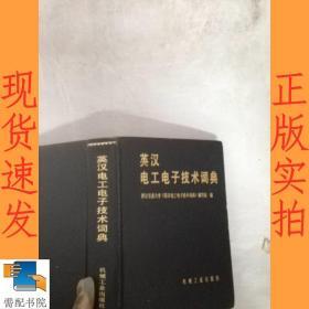 英汉电工电子技术词典