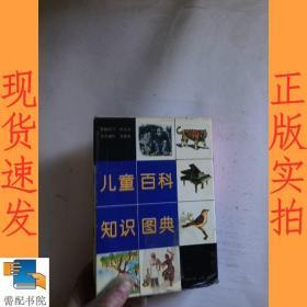 儿童百科知识图典   全十册