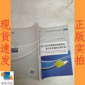 企業(公司)所得稅的制度效應:基于在中國的應用分析