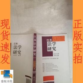 江苏法学研究    2015 年第三辑