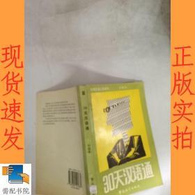 30天汉语通:短期汉语口语课本:中级本