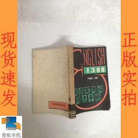 英语常用词用法手册