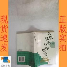 古代汉语自学指导