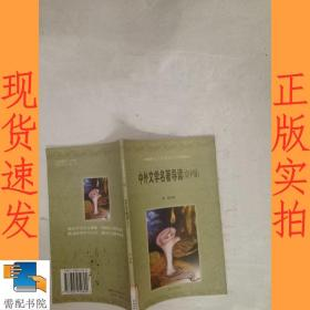 中外文学名著导读  高中版
