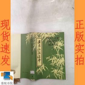实用汉语课本  第二册