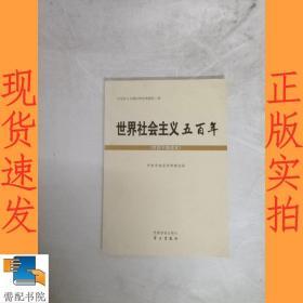 世界社會主義五百年(黨員干部讀本)