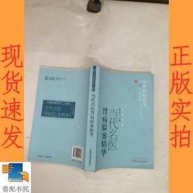 中医药畅销书选粹:当代名医肾病验案精华