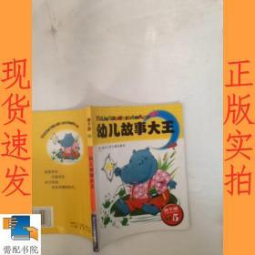 幼儿故事大王·亲子版5