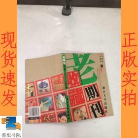 老期刊收藏:民国珍刊百影