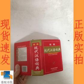 知新辞书·实用现代汉语词典
