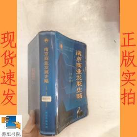 南京商业发展史略