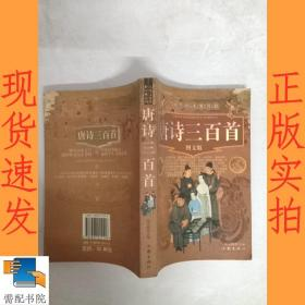 唐诗三百首  图文版