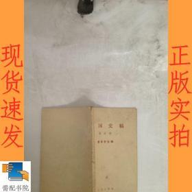 中國史稿 第四冊
