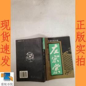 左宗棠:长篇历史小说 第二部