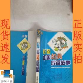 彩图中国经典成语故事(白金版)