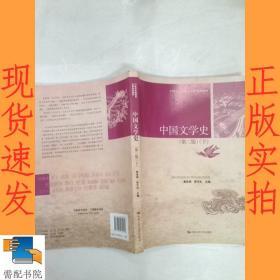 中国文学史(第二版  下