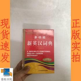 多功能新英汉词典