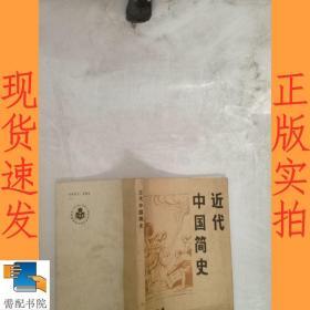 近代中國簡史