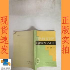 英语听力入门(第四册)(教师用书)