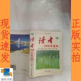 读者 2008 珍藏版