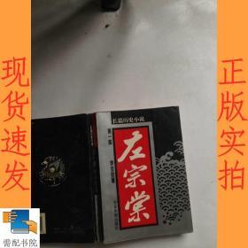 左宗棠:长篇历史小说 第一部