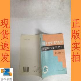 英语听力入门(第四册)(学生用书)