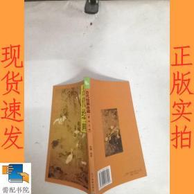 古代绘画收藏(唐宋元明)