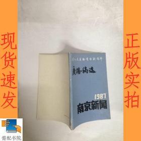 广播稿选  南京新闻 1987