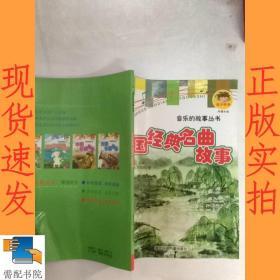 中国经典名曲故事