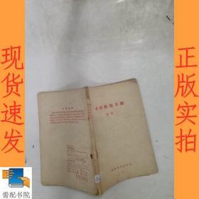 农村防疫手册
