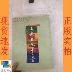 上海环境年鉴. 2003