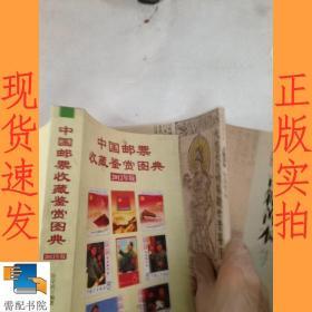 中国邮票收藏鉴赏图典   2012 年版